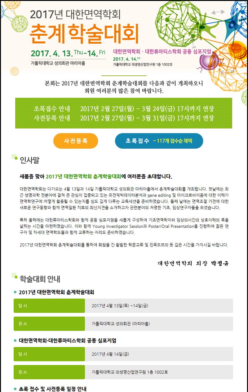 2017년 대한면역학회 춘계학술대회 인사말