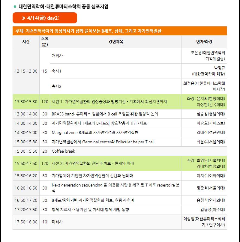 2017년 대한면역학회 춘계학술대회 프로그램 2